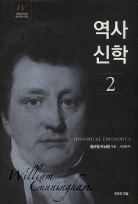 역사신학. 2