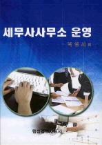 세무사사무소 운영