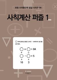 사칙계산 퍼즐. 1