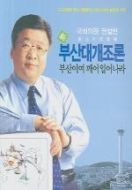 부산대개조론(신)