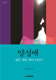 양성애: 열두 개의 퀴어 이야기