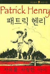 패트릭 헨리: 자유를 사랑한 아이