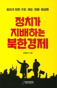 정치가 지배하는 북한경제