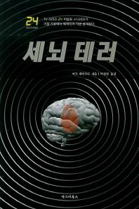 세뇌 테러