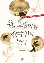 융 호랑이 탄 한국인과 놀다