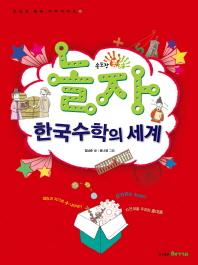 손도장 콩콩 놀자 한국수학의 세계