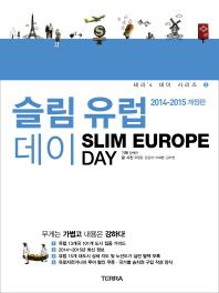 슬림 유럽 데이(2014-2015)