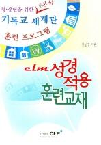 CLM 성경적용 훈련교재