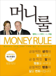 머니룰(Money Rule)