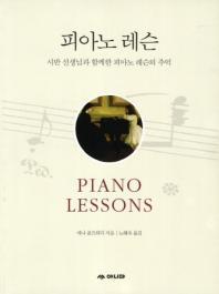 피아노 레슨