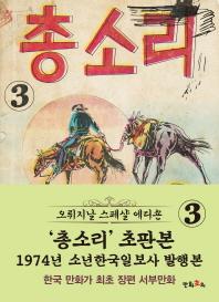 총소리. 3(초판본)(1974년 소년한국일보사 발행본)