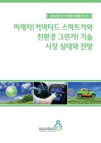 미래차(커넥티드 스마트카와 친환경 그린카) 기술 시장 실태와 전망