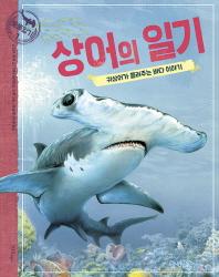 상어의 일기