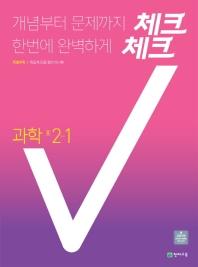 체크체크 중학 과학 중2-1(2021)