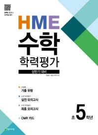HME 초등 수학 5학년 학력평가(상반기)(2021)