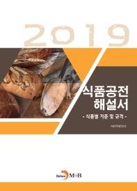식품공전 해설서(2019)