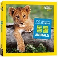 내셔널 지오그래픽 키즈: 동물(빅북)