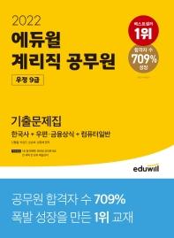 에듀윌 계리직 공무원 우정 9급 기출문제집(2022)