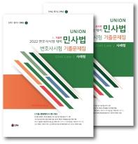 민사법 변호사시험 기출문제집 사례형 기출편+모의편 세트(2022)