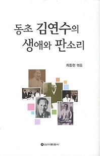 동초 김연수의 생애와 판소리
