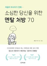 소심한 당신을 위한 멘탈 처방 70