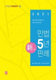 민법 5년 판례(2021)
