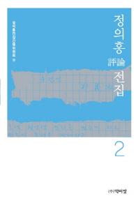 정의홍 전집. 2: 평론