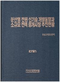 분산형 전원 신기술 개발동향과 소규모 전력 중개시장 추진현황