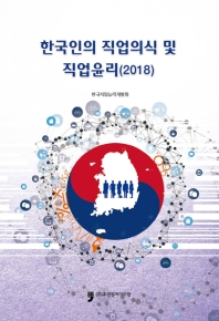 한국인의 직업의식 및 직업윤리(2018)