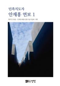 민족지도자 안재홍 연보. 1