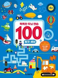 똑똑한 두뇌 연습 100: 탈것 세상