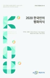 2020 한국인의 평화의식