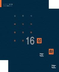 김현석 베이직 행정법총론 세트(2016)