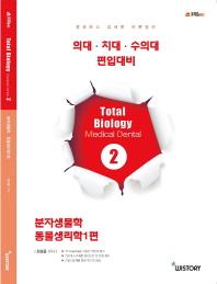 Total Biology MD. 2: 분자생물학 동물생리학 1편
