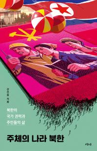 주체의 나라 북한