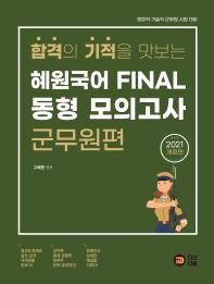 합격의 기적을 맛보는 혜원국어 Final 동형 모의고사: 군무원편(2021)