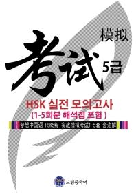 드림중국어 HSK 5급 실전 모의고사(1-5회분 해석집 포함)