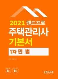 랜드프로 민법 기본서(주택관리사 1차)(2021)