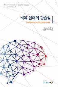 비유 언어의 관습성: 인지언어학과 코퍼스언어학적 탐구