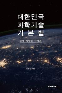 대한민국 과학기술기본법 : 교양 법령집 시리즈