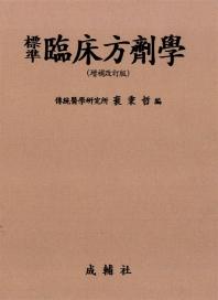 임상방제학(표준)