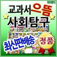 교과서으뜸사회탐구 80권 교과연계 초등사회 최신판빠른배송