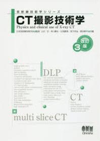 CT撮影技術學