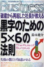 破産から再起した社長が敎える黑字のための「5×6」の法則 失敗の數だけ知惠がある