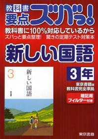 敎科書要点ズバっ!新しい國語 東京書籍版敎科書完全準據 3年