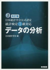 デ-タの分析 日本統計學會公式認定統計檢定3級對應