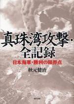 眞珠灣攻擊.全記錄 日本海軍.勝利の限界点