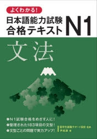 よくわかる!日本語能力試驗N1合格テキスト文法