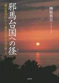 邪馬台國への徑 「魏志東夷傳」から「邪馬台國」を讀み解こう