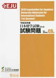 日本留學試驗試驗問題 平成30年度第1回